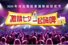 激情七夕,一起嗨啤!亚博网络博彩驾校首届粉丝狂欢节