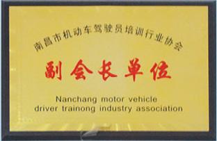 南昌市机动车驾驶员培训行业协会副会长单位