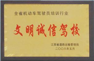 南昌市机动车驾驶员培训行业协会第二届会员单
