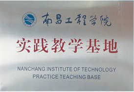 南昌工程学院实践教学基地