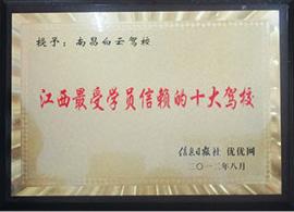 江西最受学员信赖的十大驾校